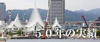 神戸の澤田運輸建設50年の実績