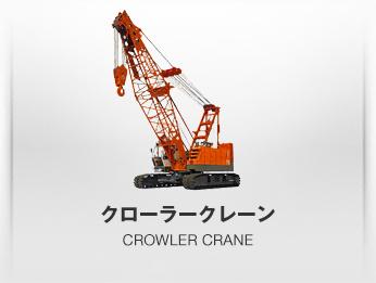 クローラークレーン CROWLER CRANE